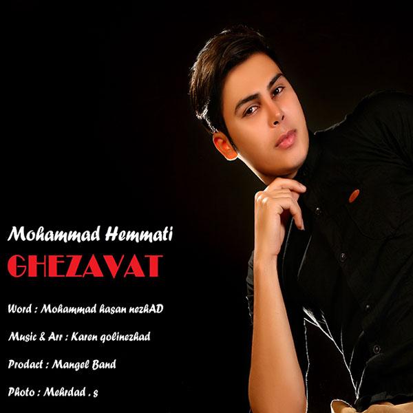 دانلود آهنگ جدید محمد همتی به نام قضاوت