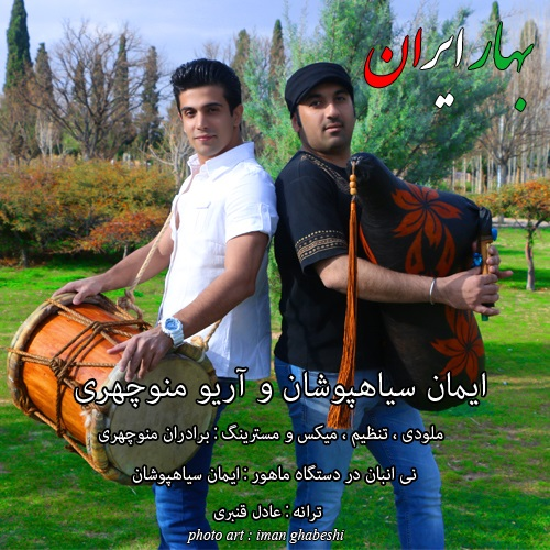 دانلود آهنگ جدید ایمان سیاهپوشان به نام بهار ایران
