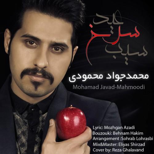 دانلود آهنگ جدید محمد جواد محمودی به نام سیب سرخ عید