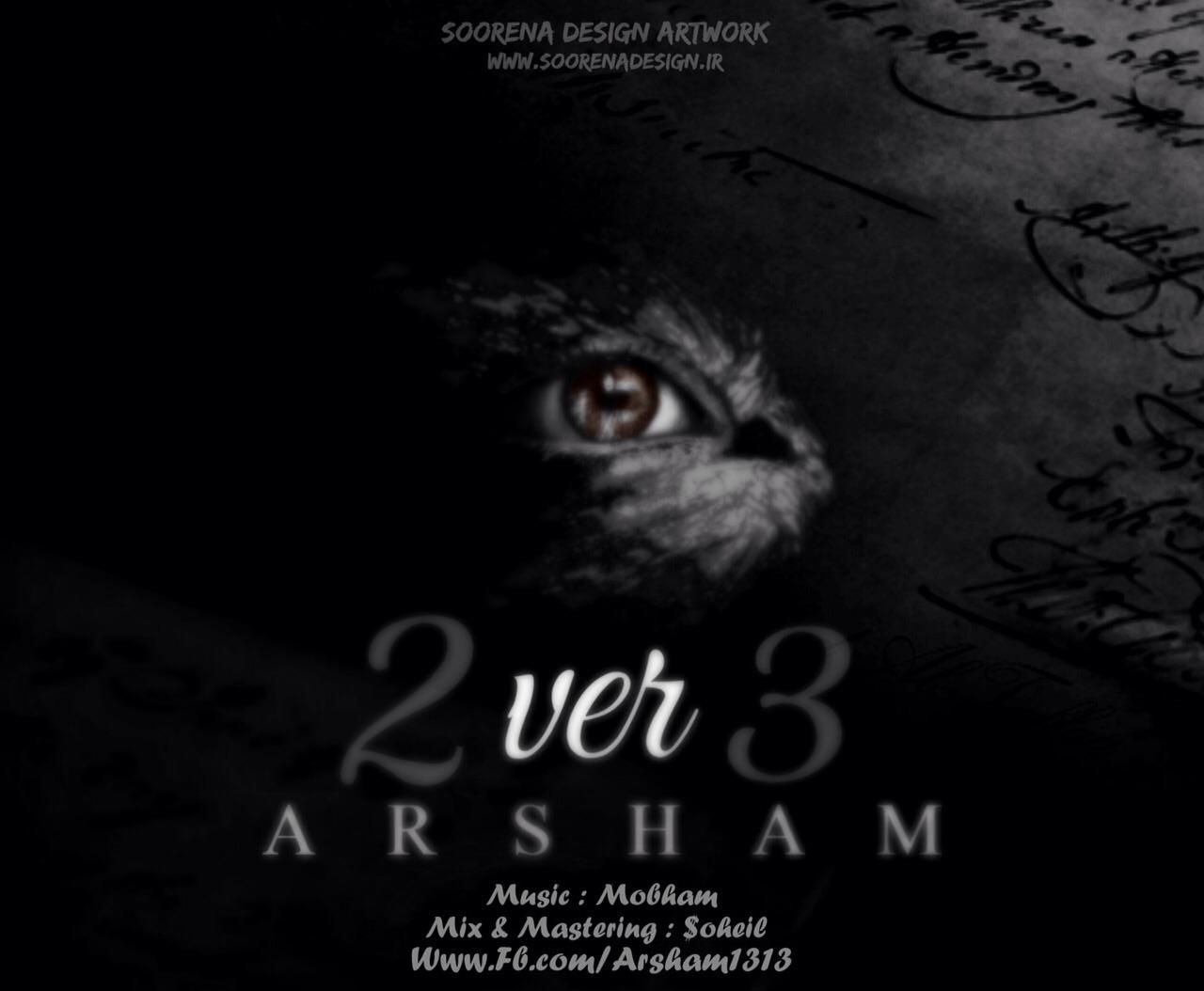 دانلود آهنگ جدید آرشام به نام 2VER3