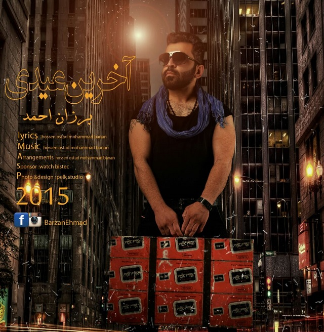 دانلود آهنگ جدید برزان احمد به نام آخرین عیدی