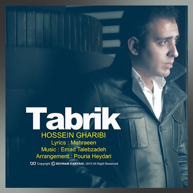دانلود آهنگ جدید حسین قدیری به نام تبریک