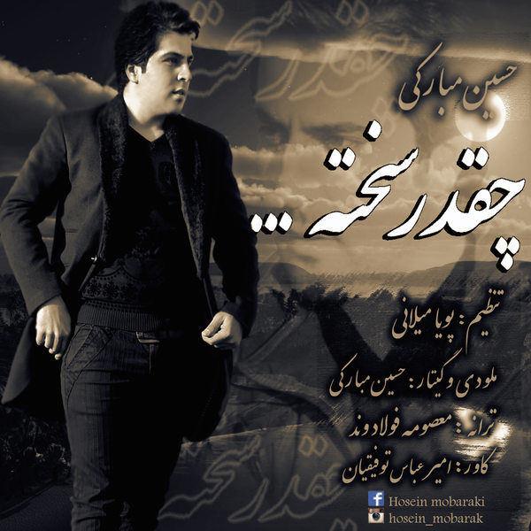 دانلود آهنگ جدید حسین مبارکی به نام چقدر سخته