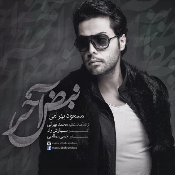 دانلود آهنگ جدید مسعود بهرامی به نام نبض آخر