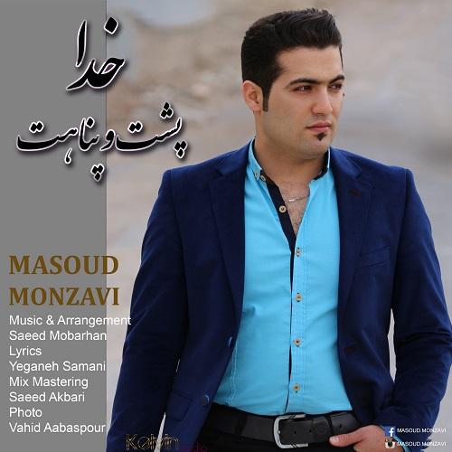 دانلود آهنگ جدید مسعود منزوی به نام خدا پشت و پناهت
