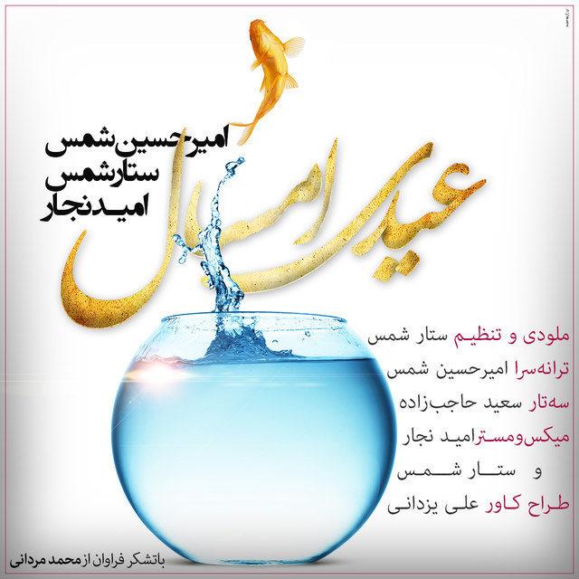 دانلود آهنگ جدید ستار شمس به نام عیدی امسال