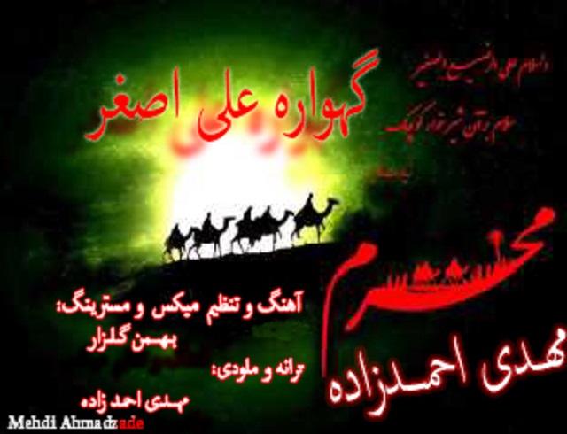دانلود آهنگ جدید مهدی احمدزاده به نام گهواره علی اصغر