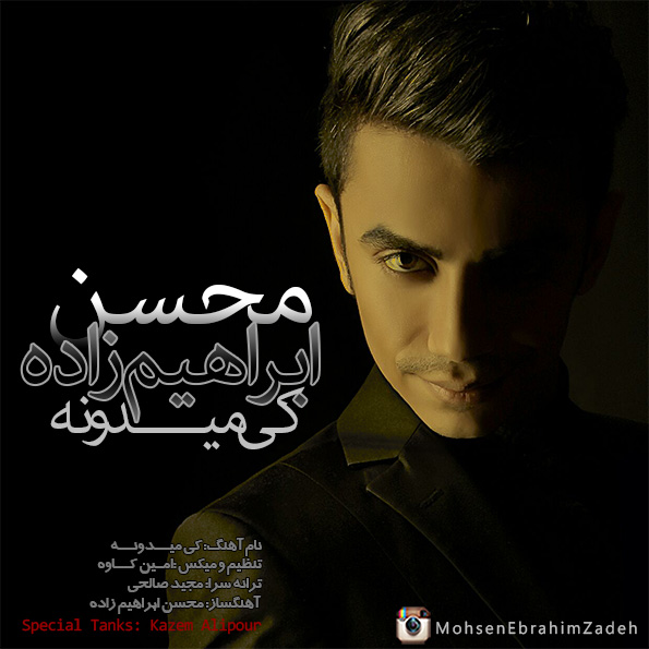 دانلود آهنگ جدید محسن ابراهیم زاده به نام کی میدونه