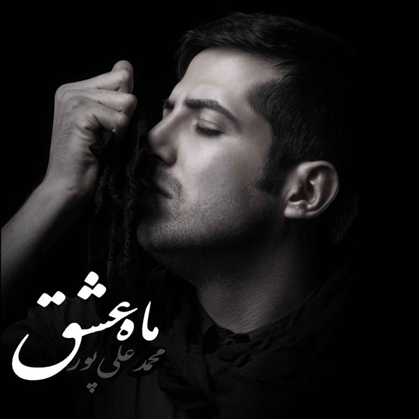 Mohammad Alipour – Maahe Eshgh