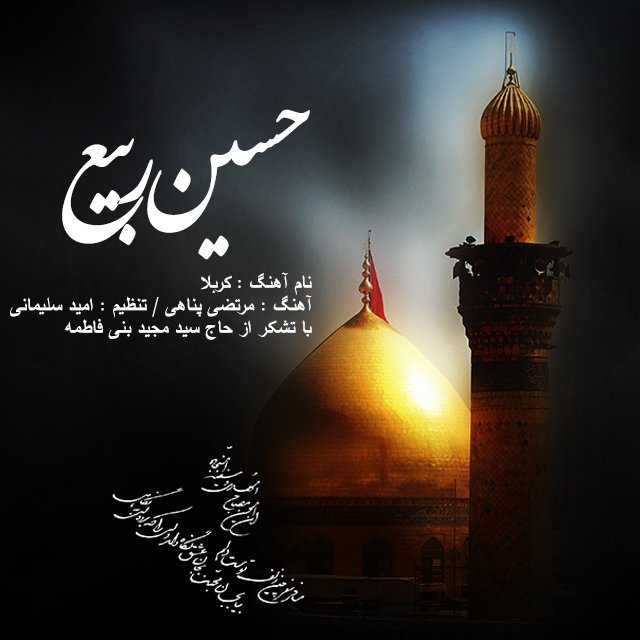 Hossein Rabi – Karbala