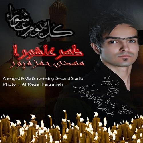 Mahdi Hamzehpour – Ashura