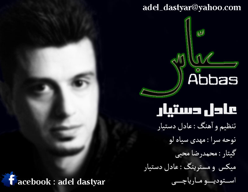 Adel Dastyar – 3 New Tracks