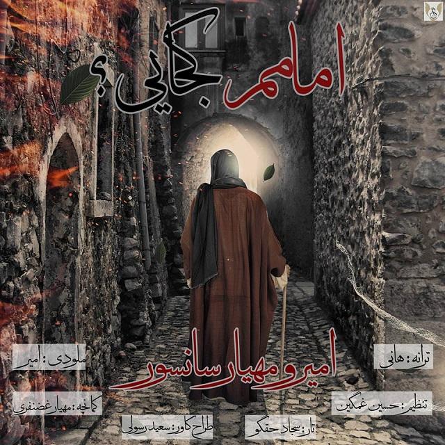 Amir Hossein Zadeh – Emamam Kojaei (Ft Mahyar Sansoor)
