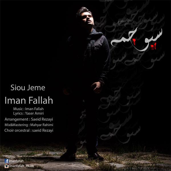 Iman Fallah – Sioo Jeme