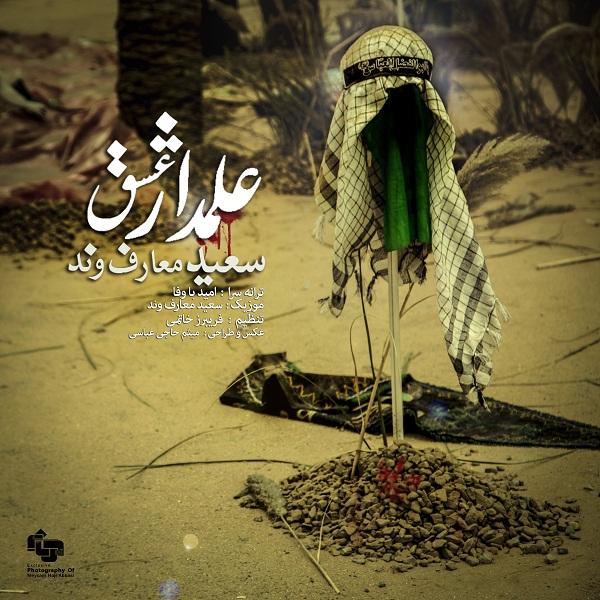Saeed Maarefvand – Alamdare Eshgh