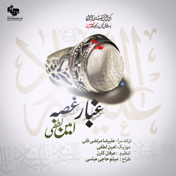 Amin Lotfi – Ghobare Ghoseh