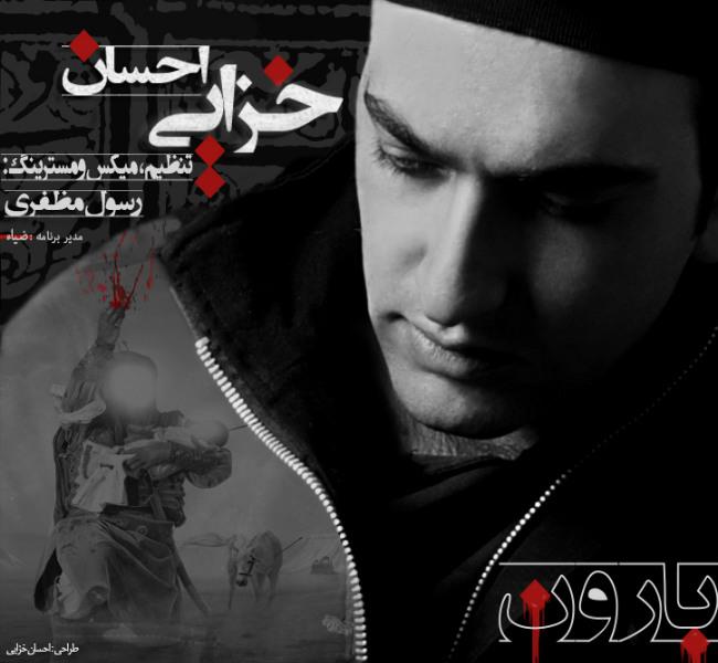 Ehsan khazaei – Baroon