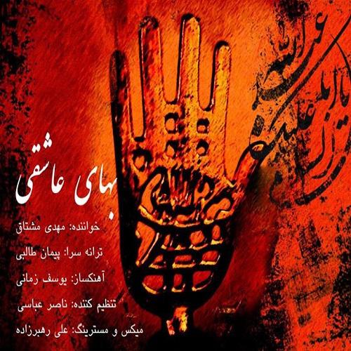 Mehdi Moshtagh – Bahaye Asheghi