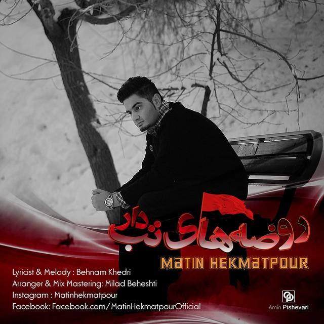 Matin Hekmatpour – Rozehaye Tabdar