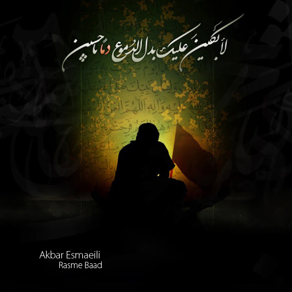 Akbar Esmaeili – Rasme Baad