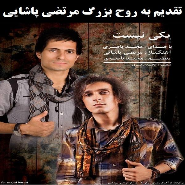 آهنگ جدید یکی نیست از مجید باصری