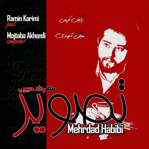 آهنگ جدید تصویر از مهرداد حبیبی