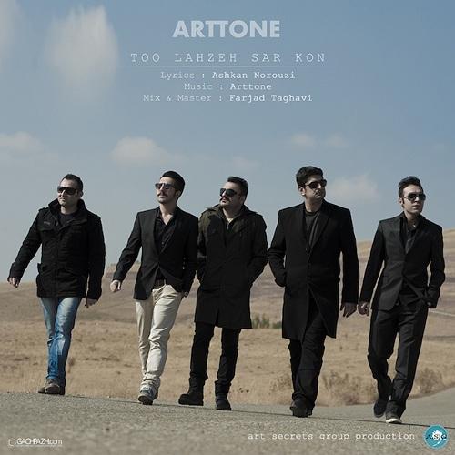 آهنگ جدید تو لحظه سر کن از آرتون