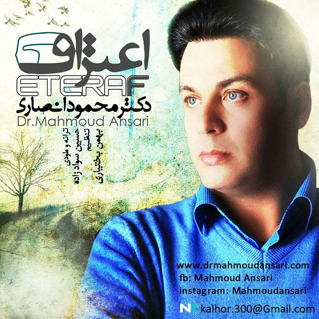 آهنگ جدید اعتراف از دکتر محمود انصاری