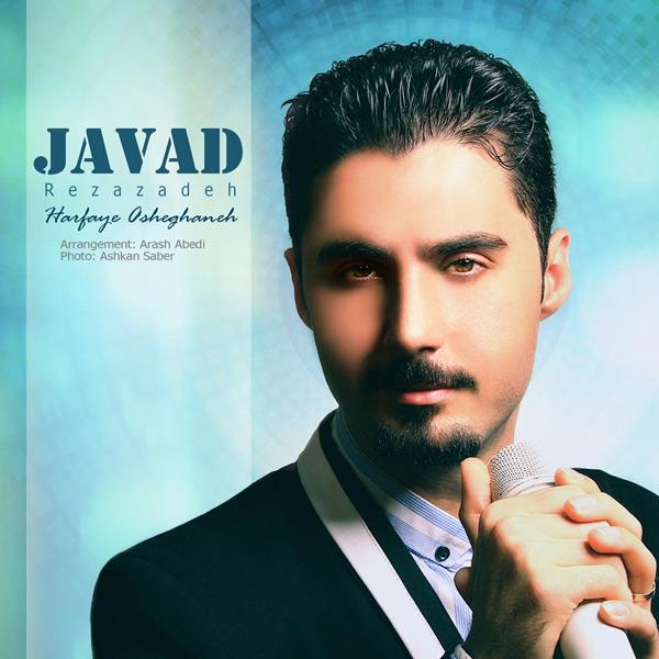 آهنگ جدید حرف های عاشقانه از جواد رضازاده