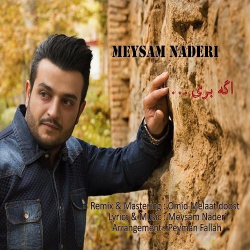 آهنگ جدید اگه بری از میثم نادری