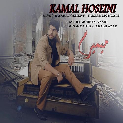 آهنگ جدید میمیرم از کمال حسینی