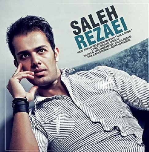 آهنگ جدید حالا شد  از صالح رضایی