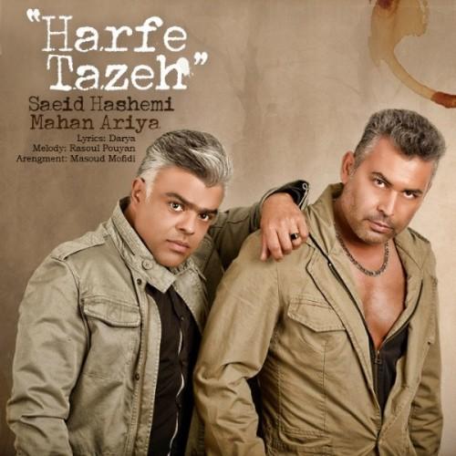 آهنگ جدید سعید هاشمی به همراهی ماهان آریا به نام حرف تازه