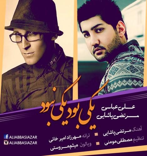 آهنگ جدید علی عباسی و مرتضی پاشایی به نام یکی بود یکی نبود
