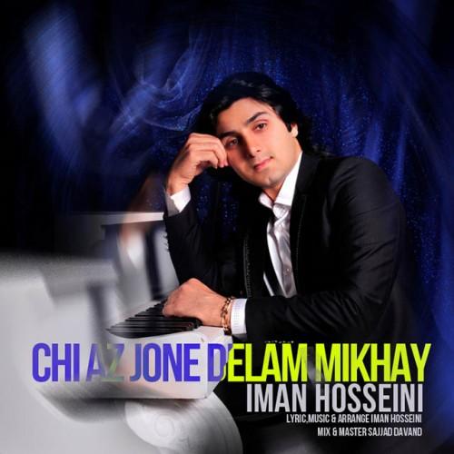 آهنگ جدید ایمان حسینی به نام چی از جون دلم میخوای