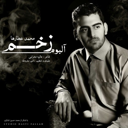 آهنگ جدید محمد عطارها به نام زخم