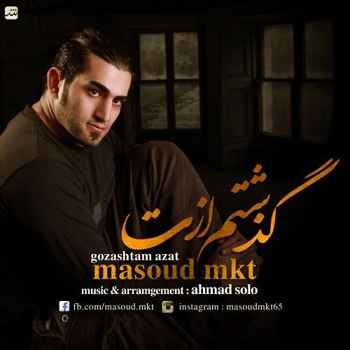 آهنگ جدید مسعود ام کی تی به نام گذشتم ازت