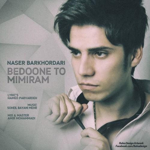 آهنگ جدید ناصر برخورداری به نام بدون تو میمیرم