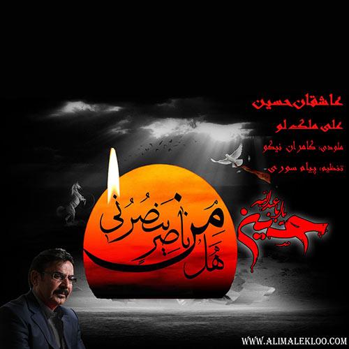 آهنگ جدید علی ملک لو به نام عاشقان حسین