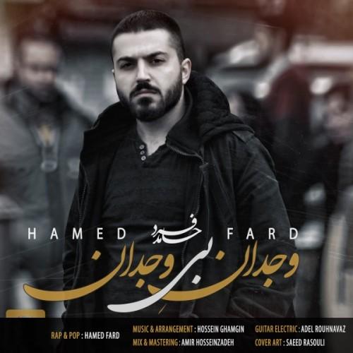 آهنگ جدید حامد فرد به نام وجدان بی وجدان