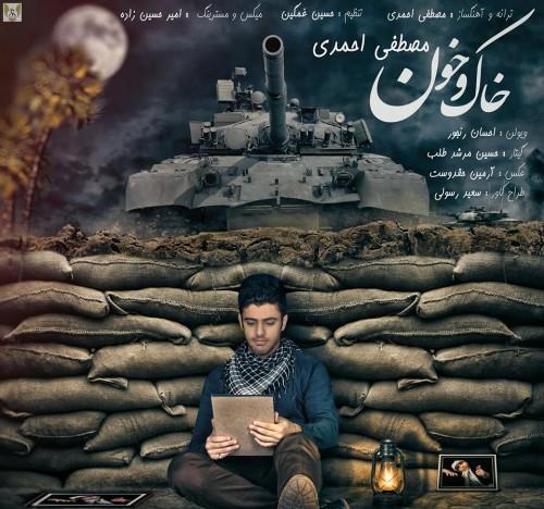 آهنگ جدید مصطفی احمدی به نام خاک و خون
