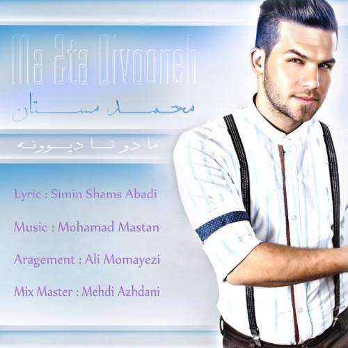 آهنگ جدید محمد مستان به نام ما دوتا دیوونه