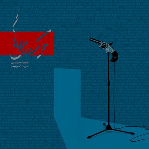 آهنگ جدید مجید حبیبی به نام ترکش مرورها