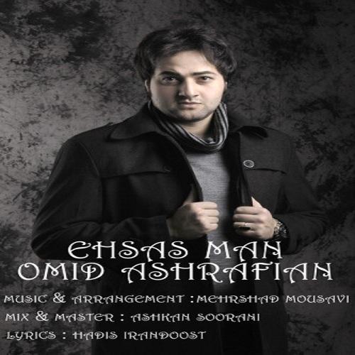 آهنگ جدید امید اشرفیان به نام احساس من
