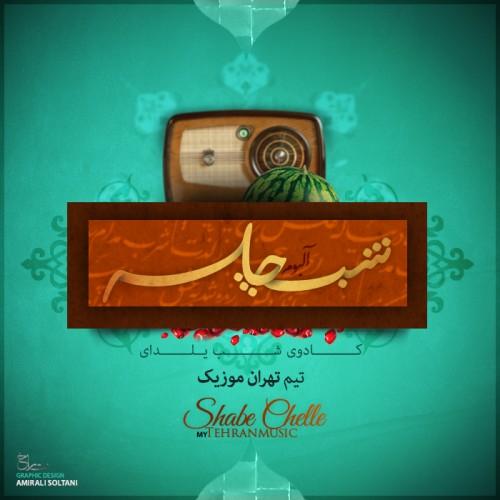 آلبوم جدید پادکست تهران موزیک به نام شب چله