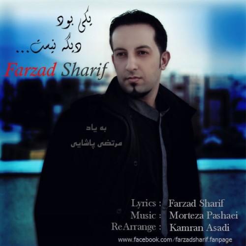 آهنگ جدید فرزاد شریف به نام یکی بود دیگه نیست