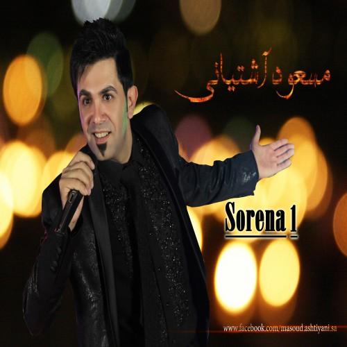 دانلود آهنگ جدید مسعود آشتیانی به نام Sorena 1