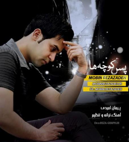 دانلود آهنگ جدید مبین رضا زاده به نام پس کوچه ها