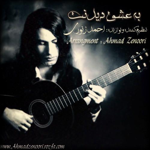 دانلود آهنگ جدید احمد زنوری به نام به عشق دیدنت