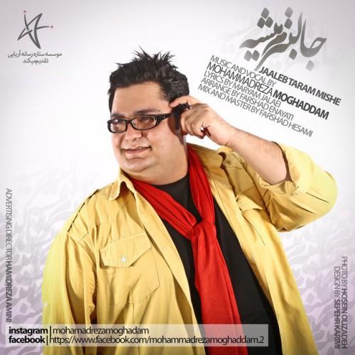 دانلود آهنگ جدید محمدرضا مقدم به نام حس خاص